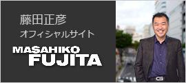 藤田正彦オフィシャルサイト
