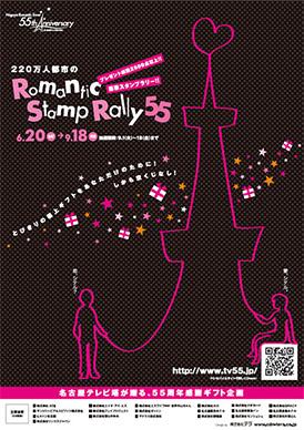 ナゴヤテレビ塔55周年企画 「220万人都市のRomantic Stamp Rally」