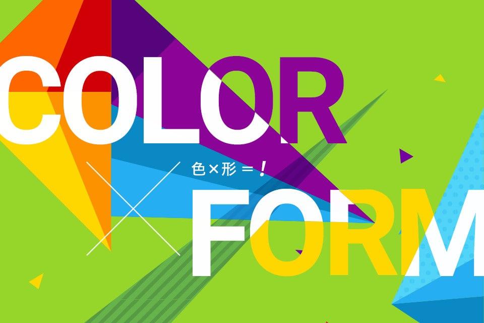 組み合わせ次第で無限の可能性! 「色」と「形」の不思議