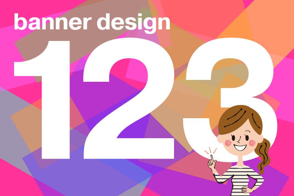 デザイナー思考の一歩!バナー制作時にしている3つのこと