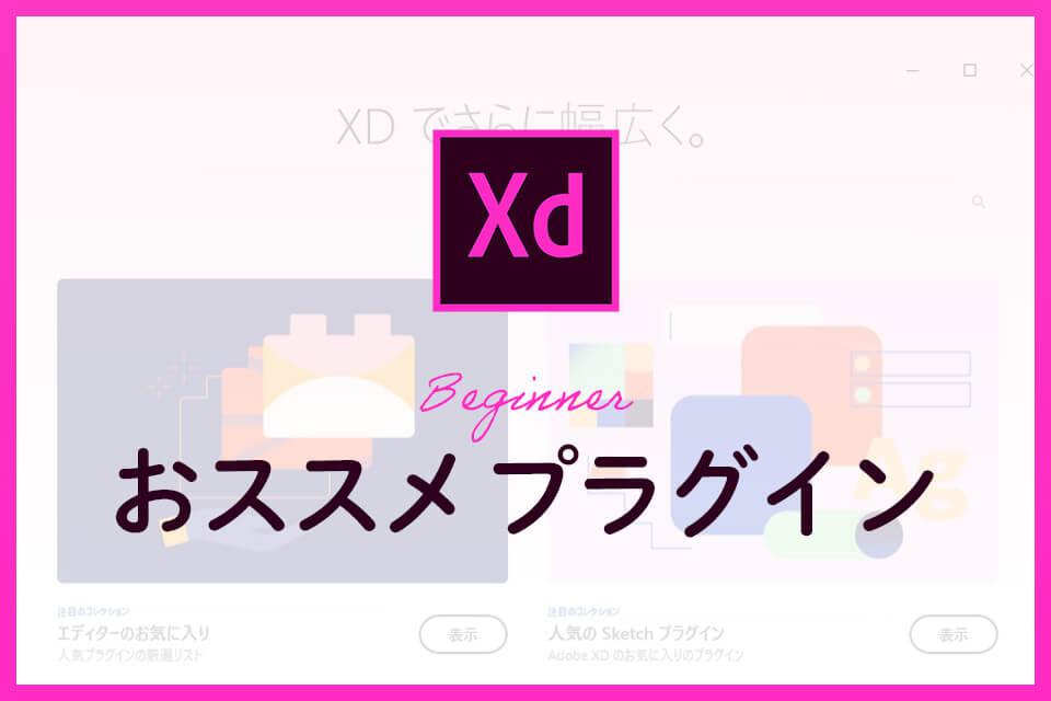 これからAdobeXDを始める方におススメ!便利なプラグイン3つ